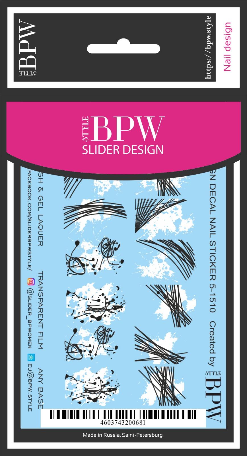 Наклейки для ногтей BPW.style sd5-1510, 2