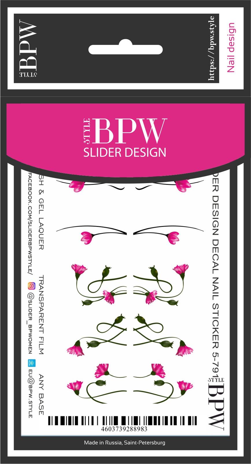 Наклейки для ногтей BPW.style sd5-791, 2