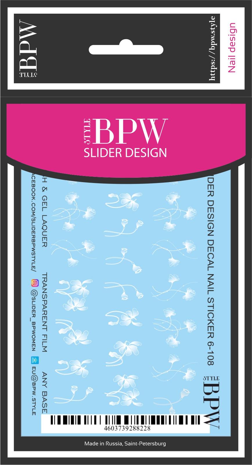 Наклейки для ногтей BPW.style sd6-108, 2