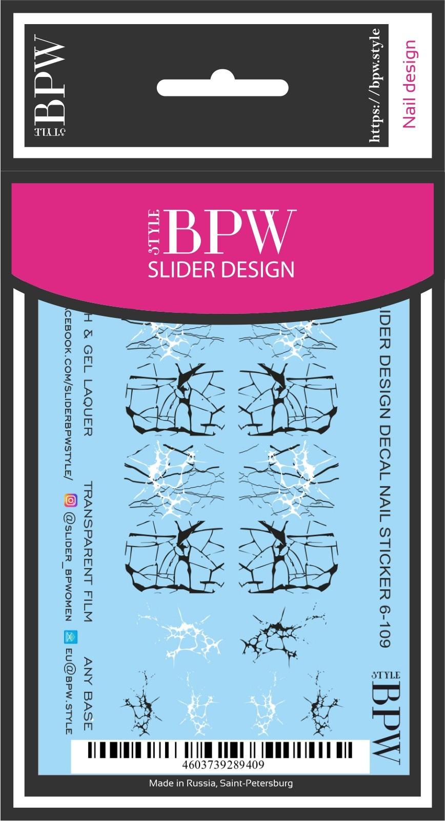 Наклейки для ногтей BPW.style sd6-109, 2