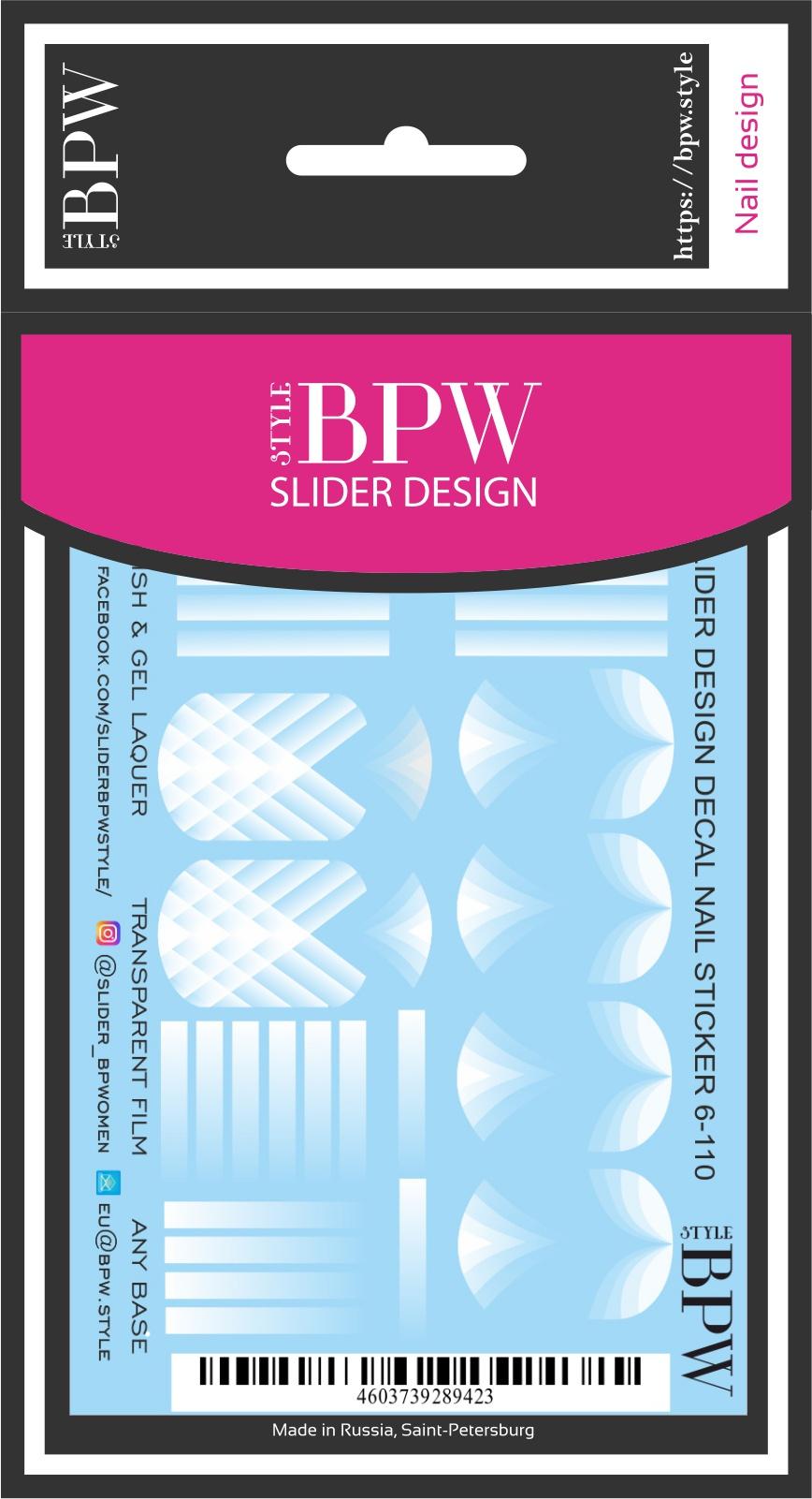 Наклейки для ногтей BPW.style sd6-110w, 2