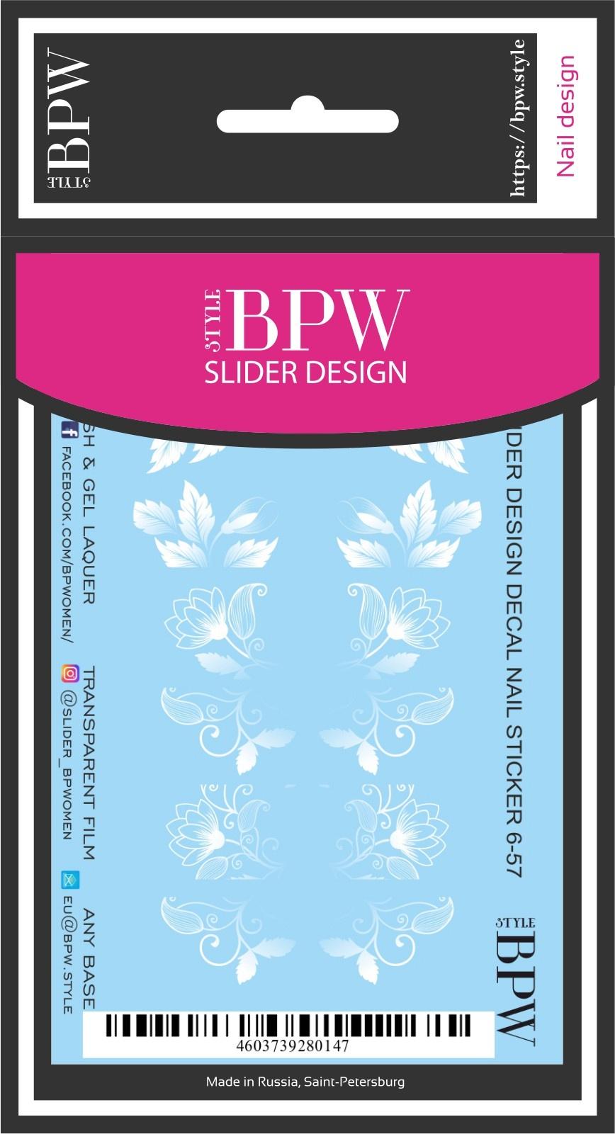 Наклейки для ногтей BPW.style sd6-57, 2