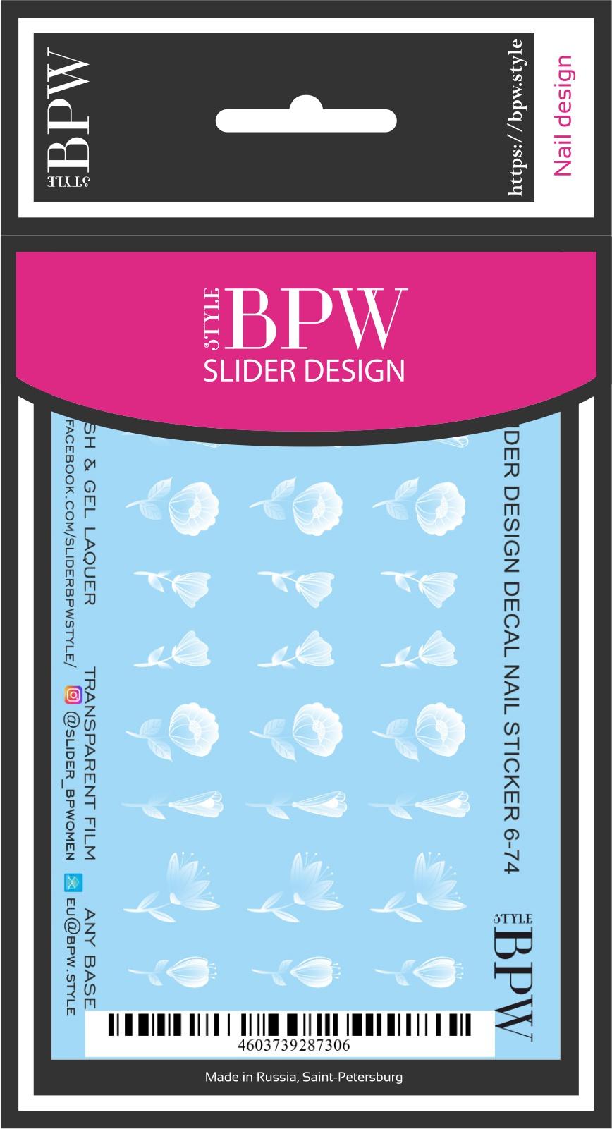 Наклейки для ногтей BPW.style sd6-74, 2