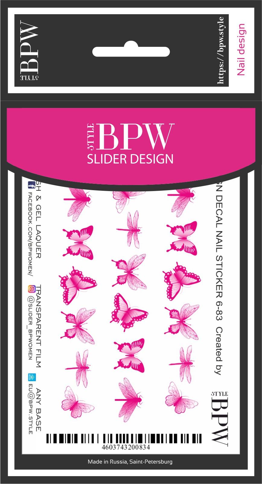 Наклейки для ногтей BPW.style sd6-83, 2