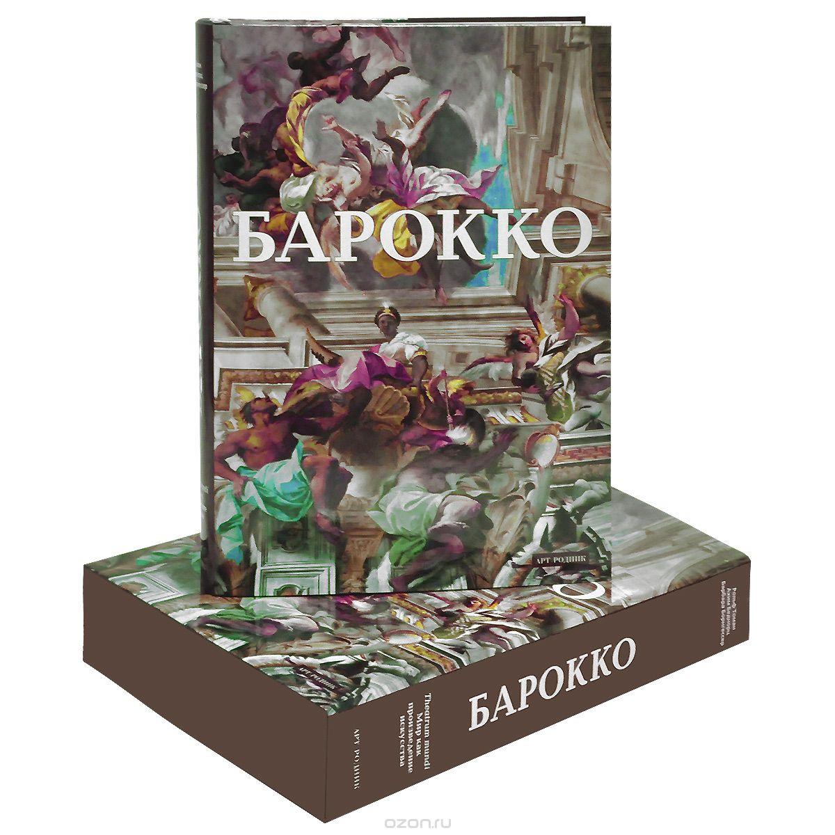 Книга Барокко. Рольф Томан