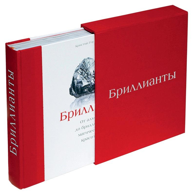 Кристин Гордон Бриллианты (в футляре)