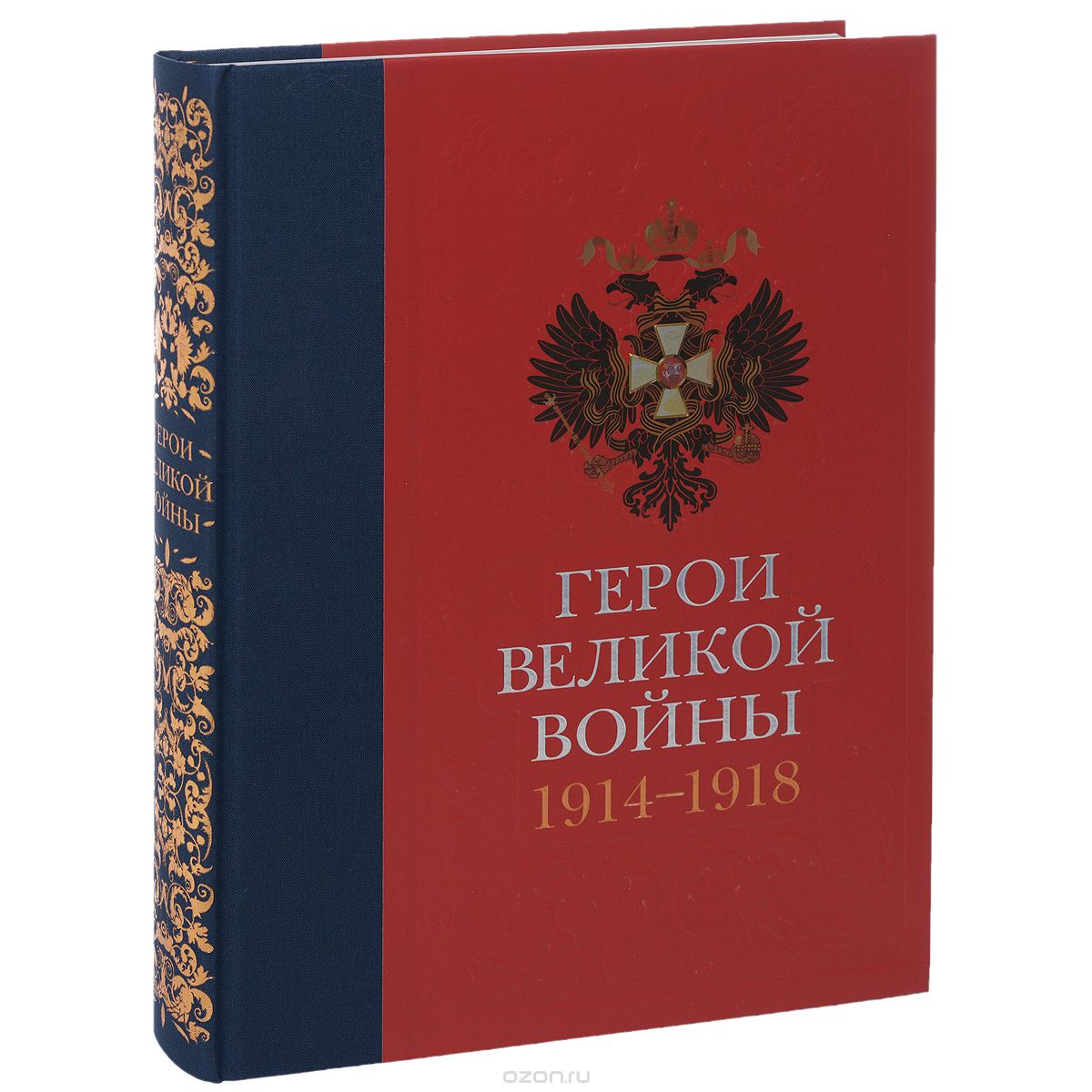 Ильина Татьяна Николаевна Герои Великой Войны. Подарочный альбом