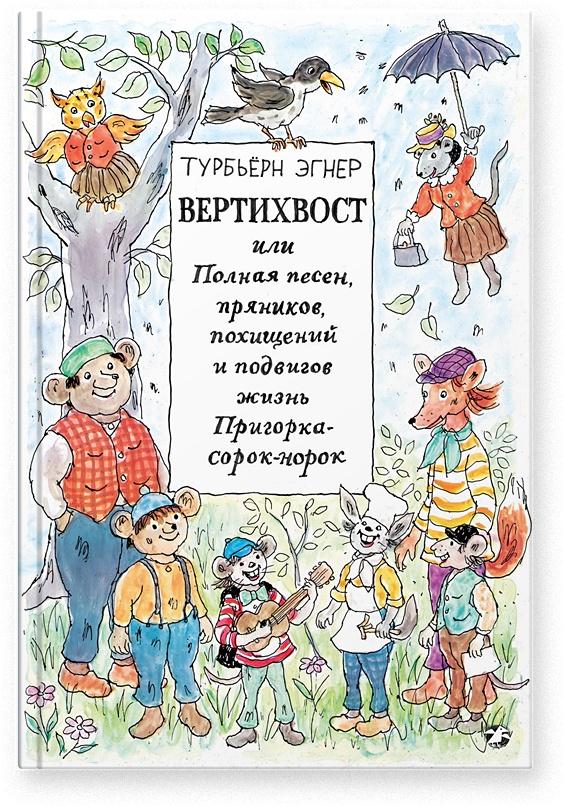 Эгнер Турбьёрн Вертихвост, или Полная песен, пряников, похищений и подвигов жизнь Пригорка-сорок-норок