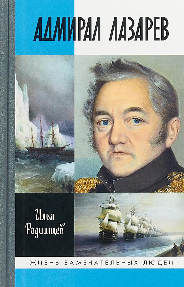Адмирал Лазарев | Родимцев Илья Александрович