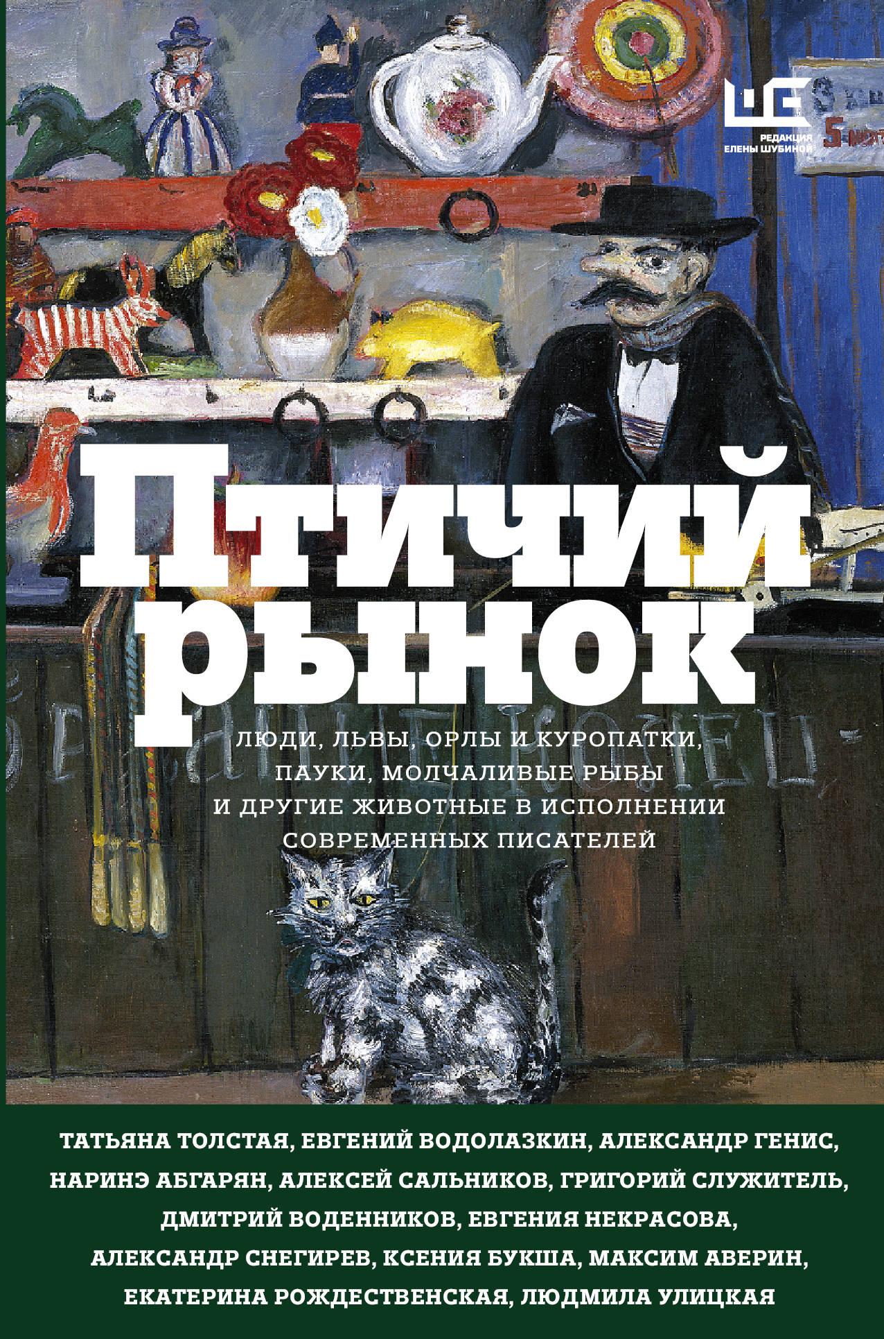 Наринэ Абгарян, Е. Г. Водолазкин, Т. Н. Толстая, Л. Е. Улицкая, Р. Сенчин Птичий рынок