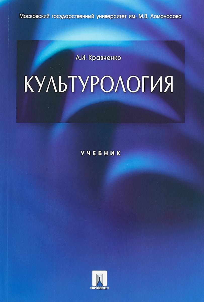 Культурология. Учебник | Кравченко Альберт Иванович