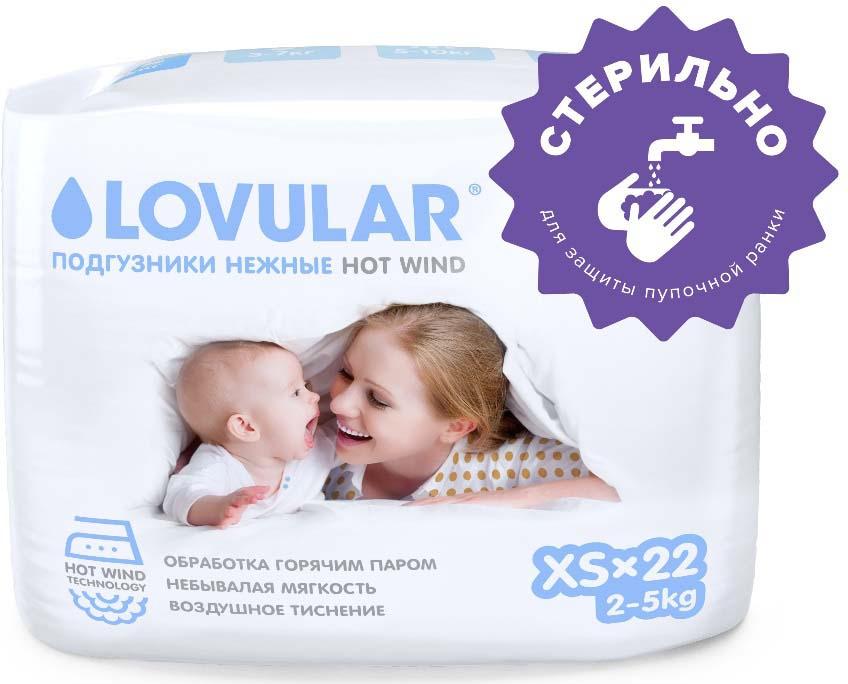 цены на Lovular Подгузники стерильные Hot Wind XS 2-5 кг 22 шт  в интернет-магазинах