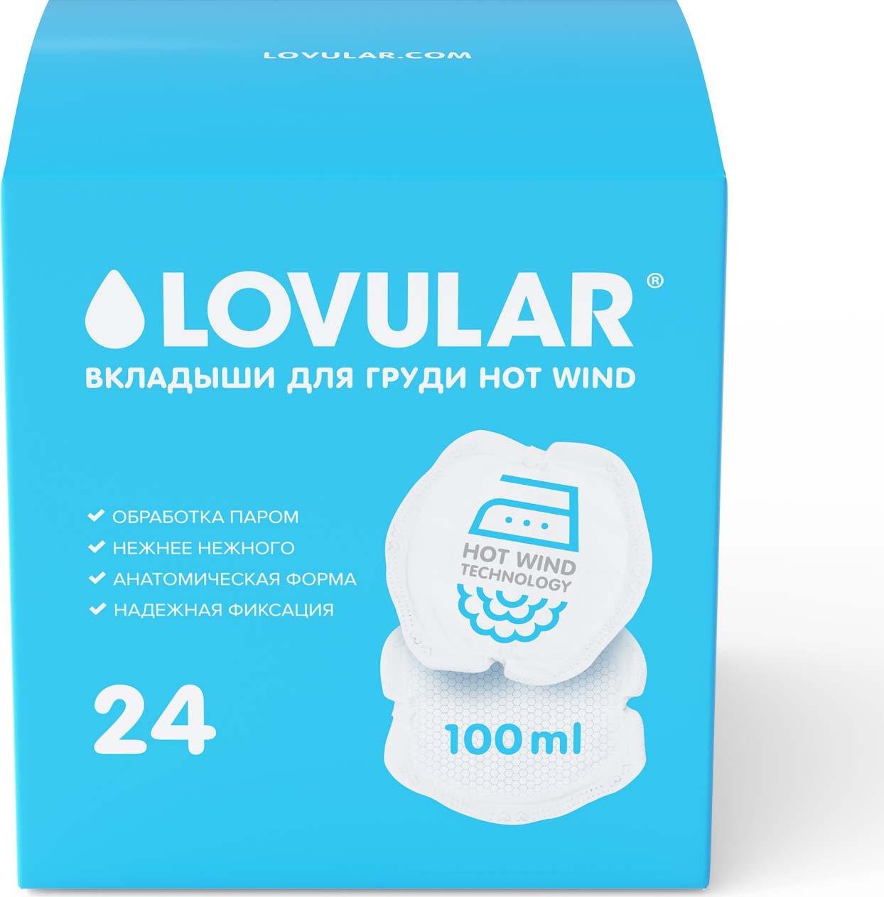 Lovular Прокладки впитывающие для бюстгальтера Hot Wind 24 шт вкладыши для бюстгальтера canpol стандарт с клейкой полоской 40 шт арт 1 651