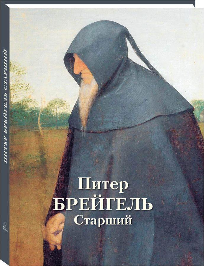Людмила Жукова Питер Брейгель Старший пономарева т питер брейгель старший