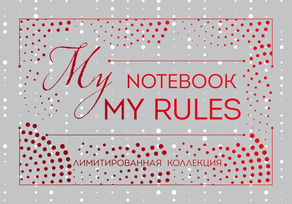 Блокнот My notebook. My rules (зеленый) (комплект с полусупером) my grandpa