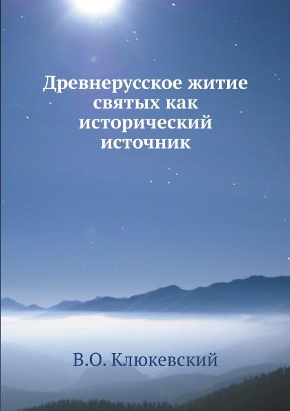 В.О. Клюкевский Древнерусское житие святых как исторический источник