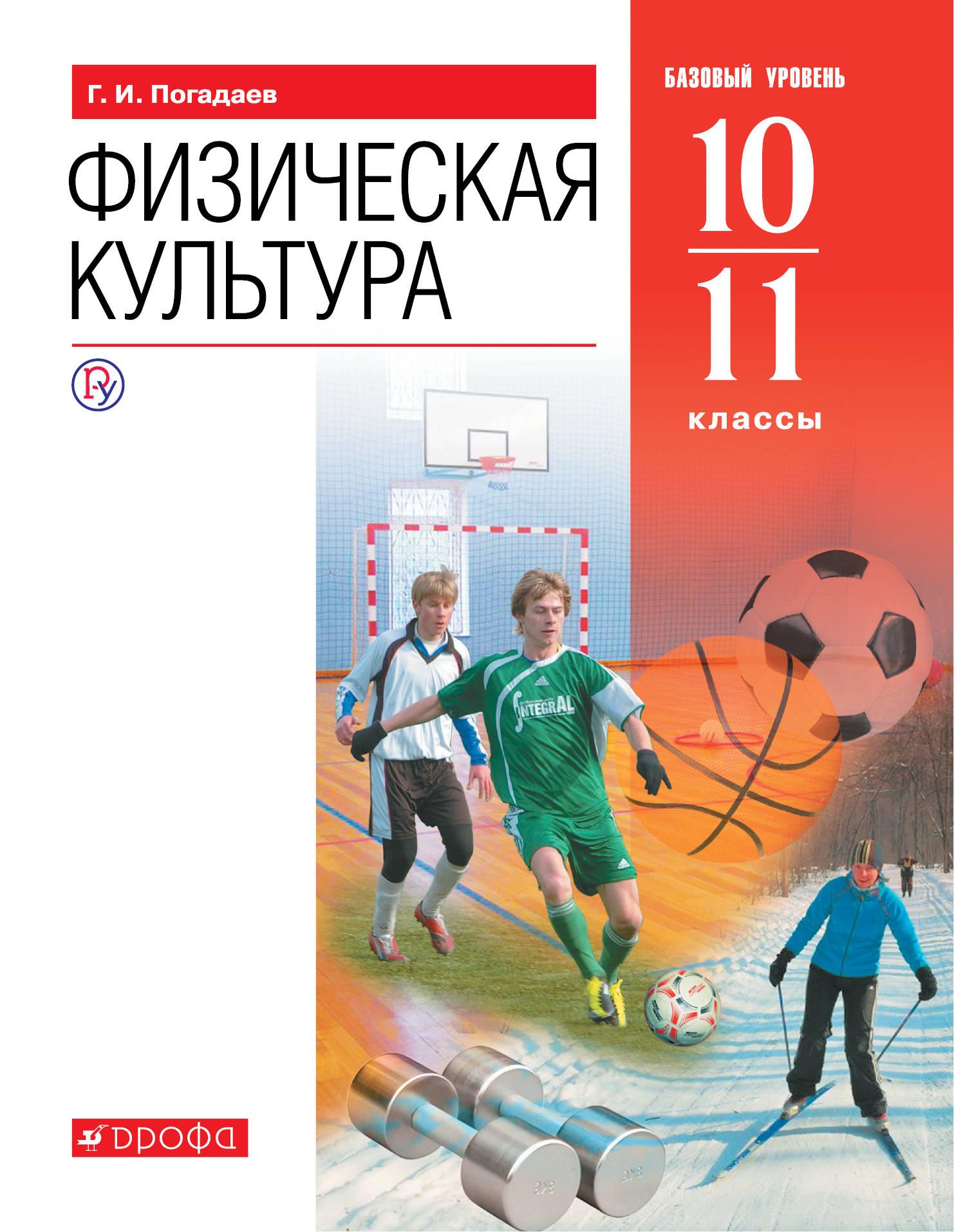 Г. И. Погадаев Физическая культура. 10-11 класс. Учебник. Базовый уровень. Вертикаль