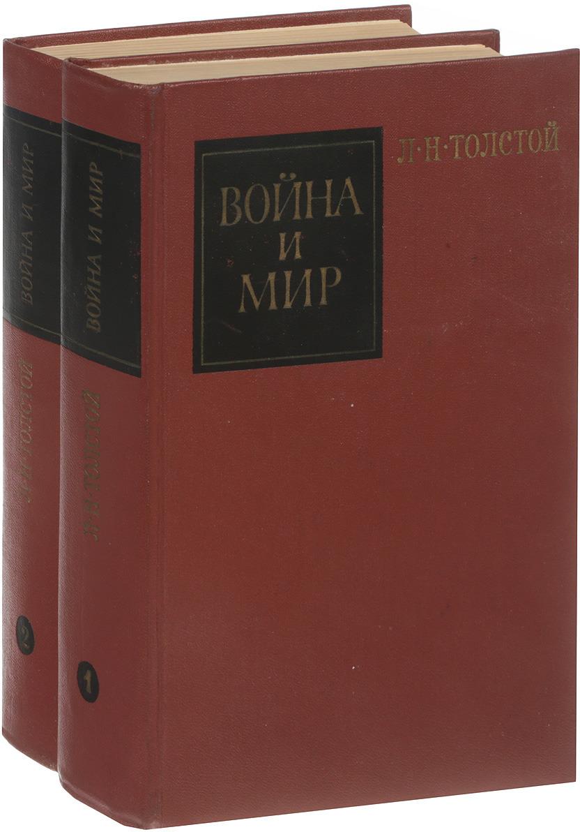Л. Н. Толстой Война и мир. В 4 томах (комплект из 2 книг) л н толстой война и мир в 4 томах том 1