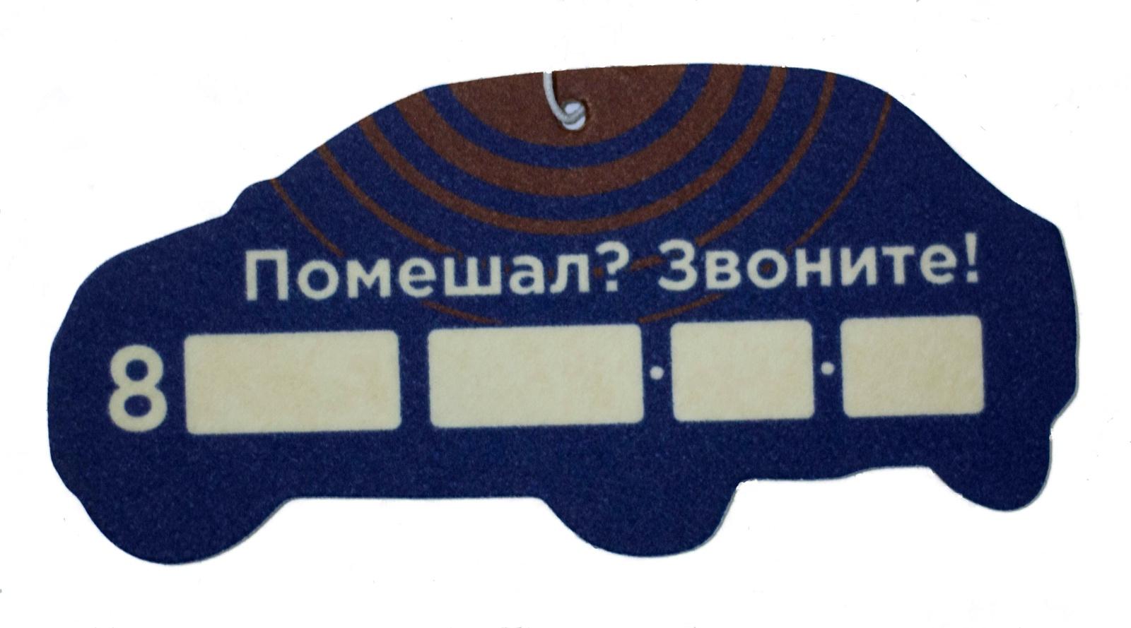 Автомобильный ароматизатор РБД Капучино