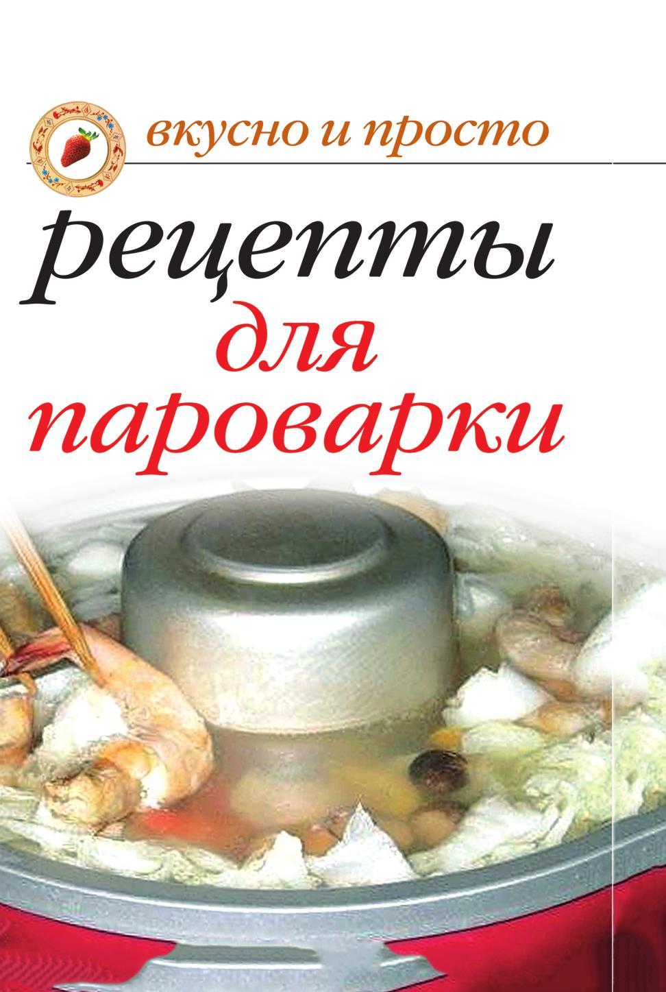 И.А. Перова Вкусные рецепты для пароварки. Вкусно и просто