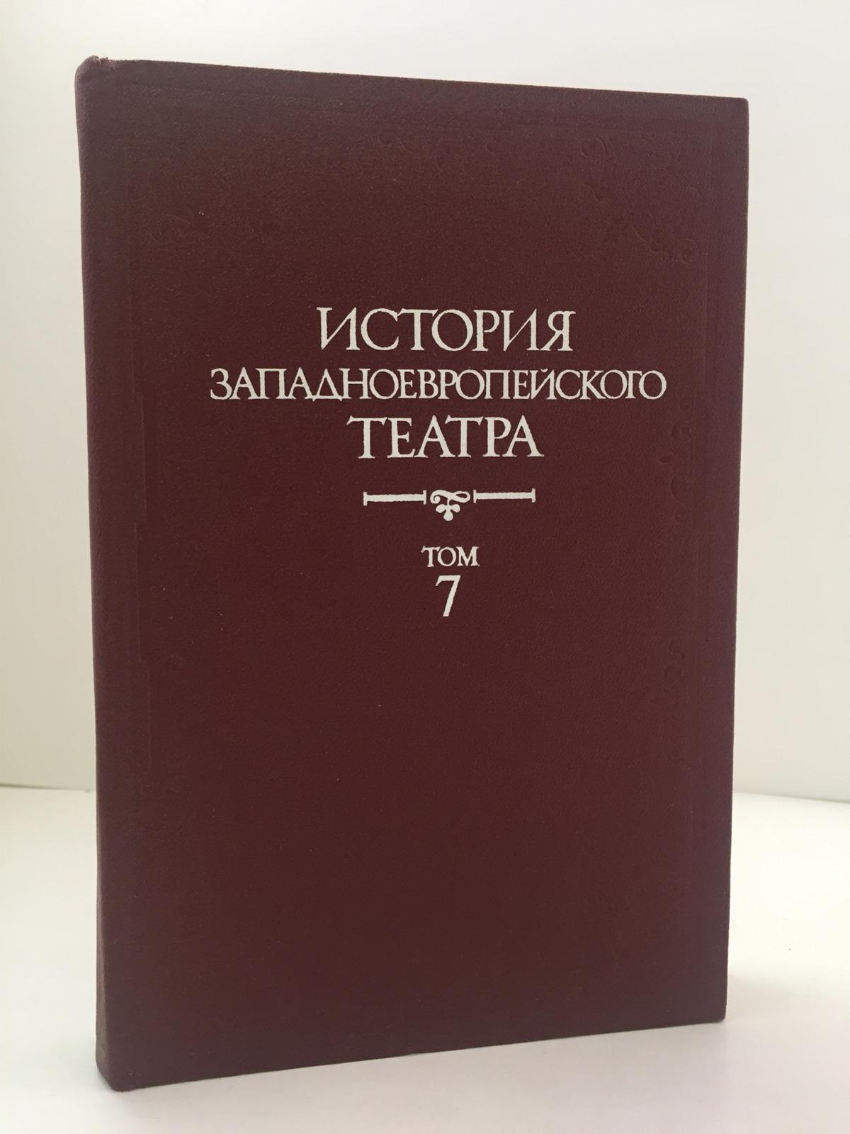 История западноевропейского театра. В семи томах. Том 7