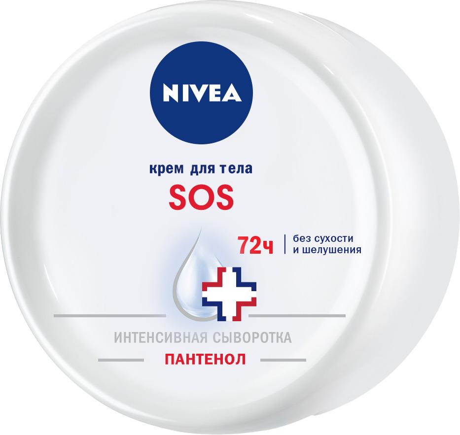 SOS-крем для тела Nivea, 200 мл крем для сухой кожи nivea