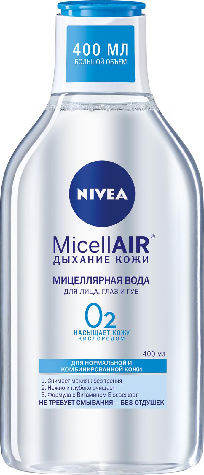 Освежающая мицеллярная вода 3 в 1 Nivea, для нормальной и комбинированной кожи, 400 мл роже гале вода ароматическая освежающая имбирь 100мл