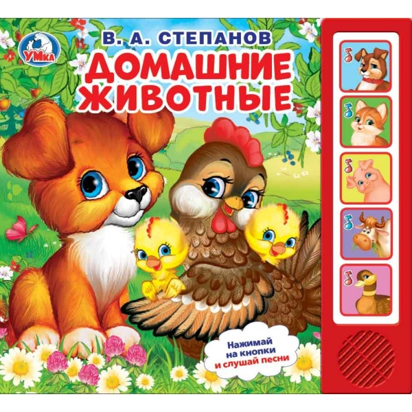 купить В.А.Степанов. Домашние животные. Книжка-игрушка недорого