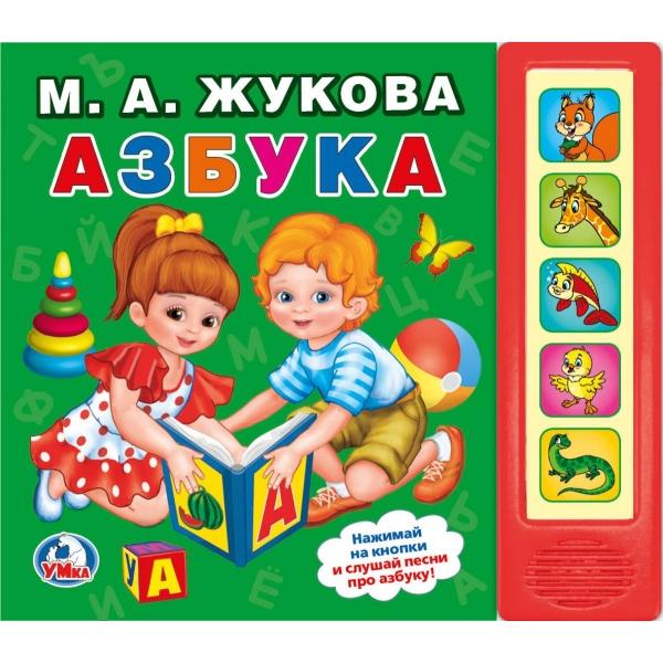 Азбука. Книжка-игрушка