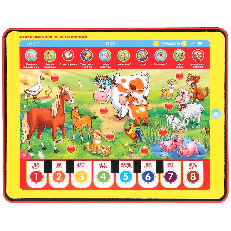 Развивающая игрушка Умка B1624769-R1 планшет умка обучающий планшет стихи а барто b1559138 r