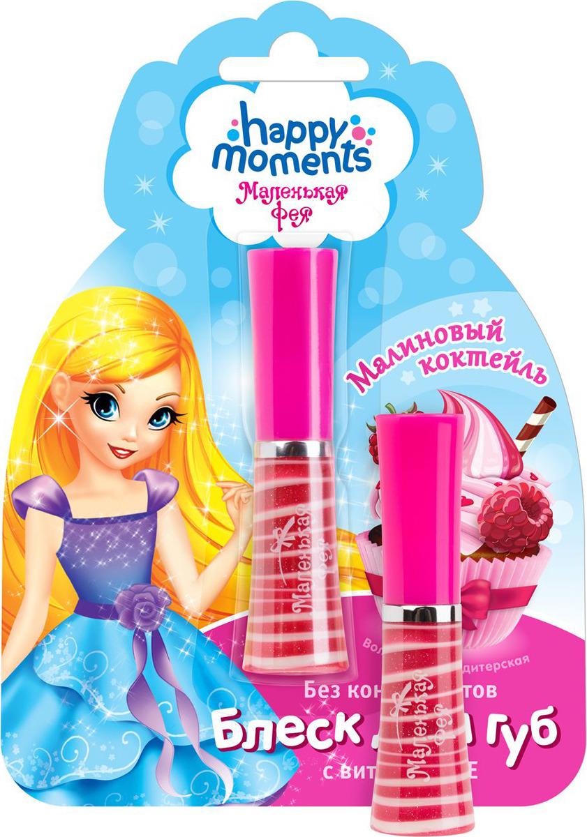 happy moments маленькая фея Маленькая Фея Детский блеск для губ Малиновый коктейль 7,65 г