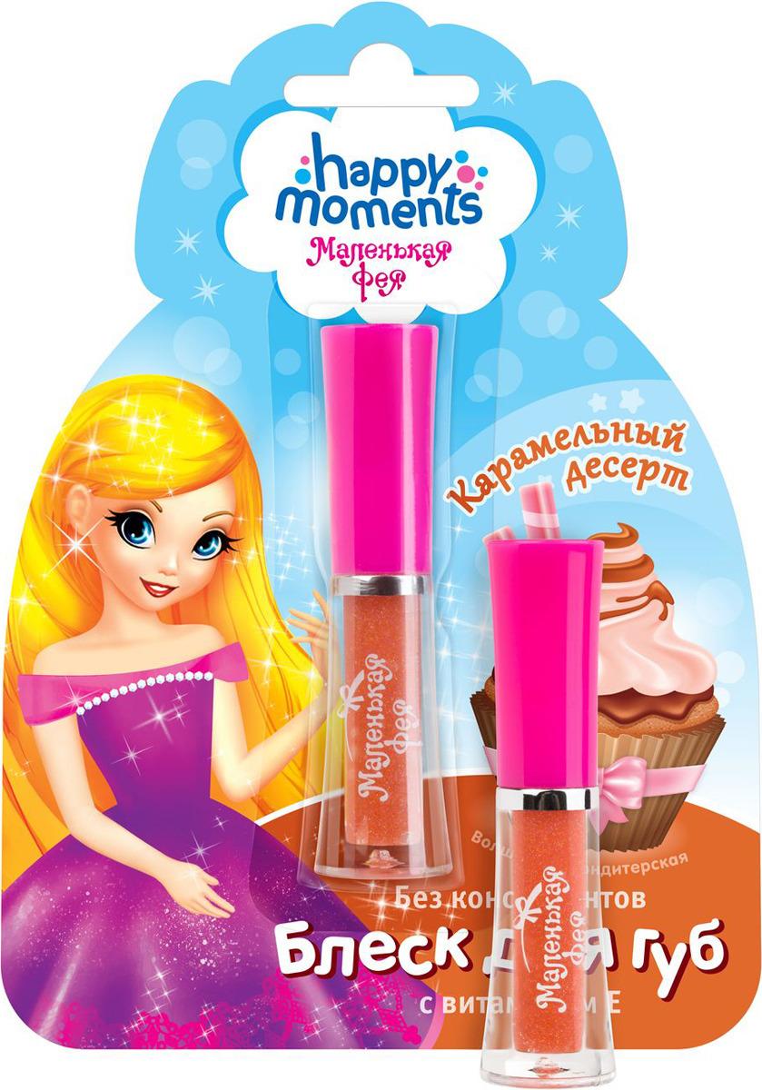 happy moments маленькая фея Маленькая Фея Детский блеск для губ Карамельный десерт 1,3 г
