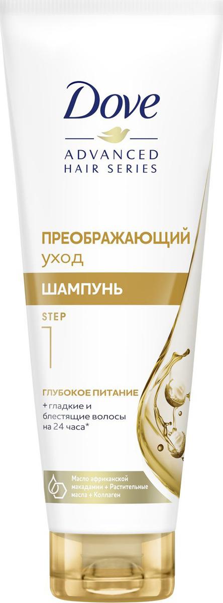 "Dove Advanced Hair Series Шампунь ""Преображающий уход"", 250 мл"