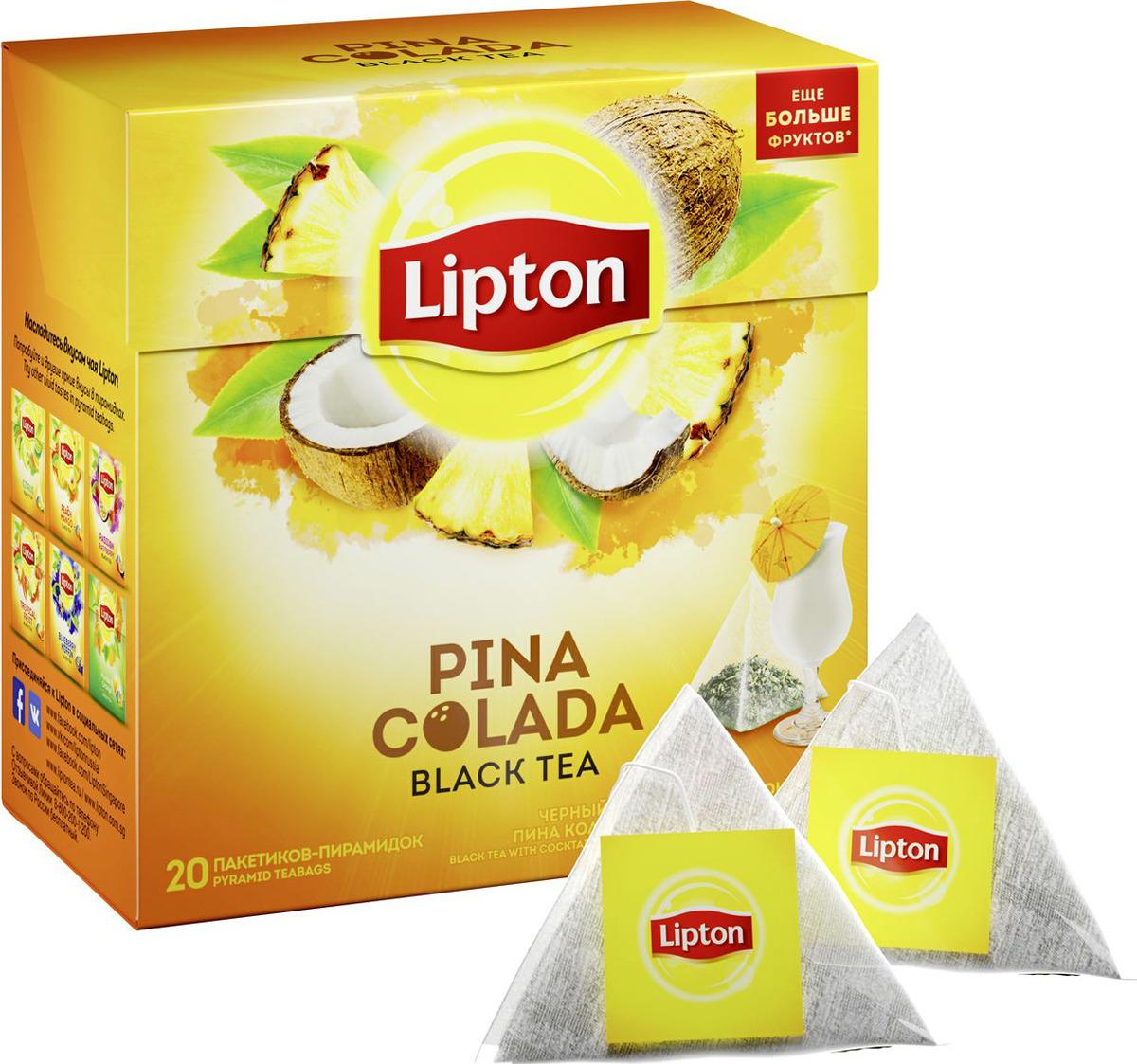 Lipton Pina Colada черный чай в пирамидках, 20 шт цена