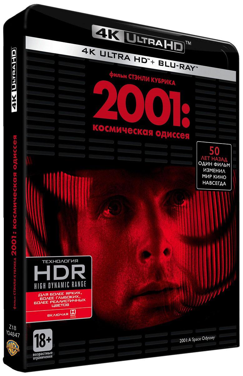 2001 год: Космическая одиссея (4K UHD Blu-ray + 2 Blu-ray)