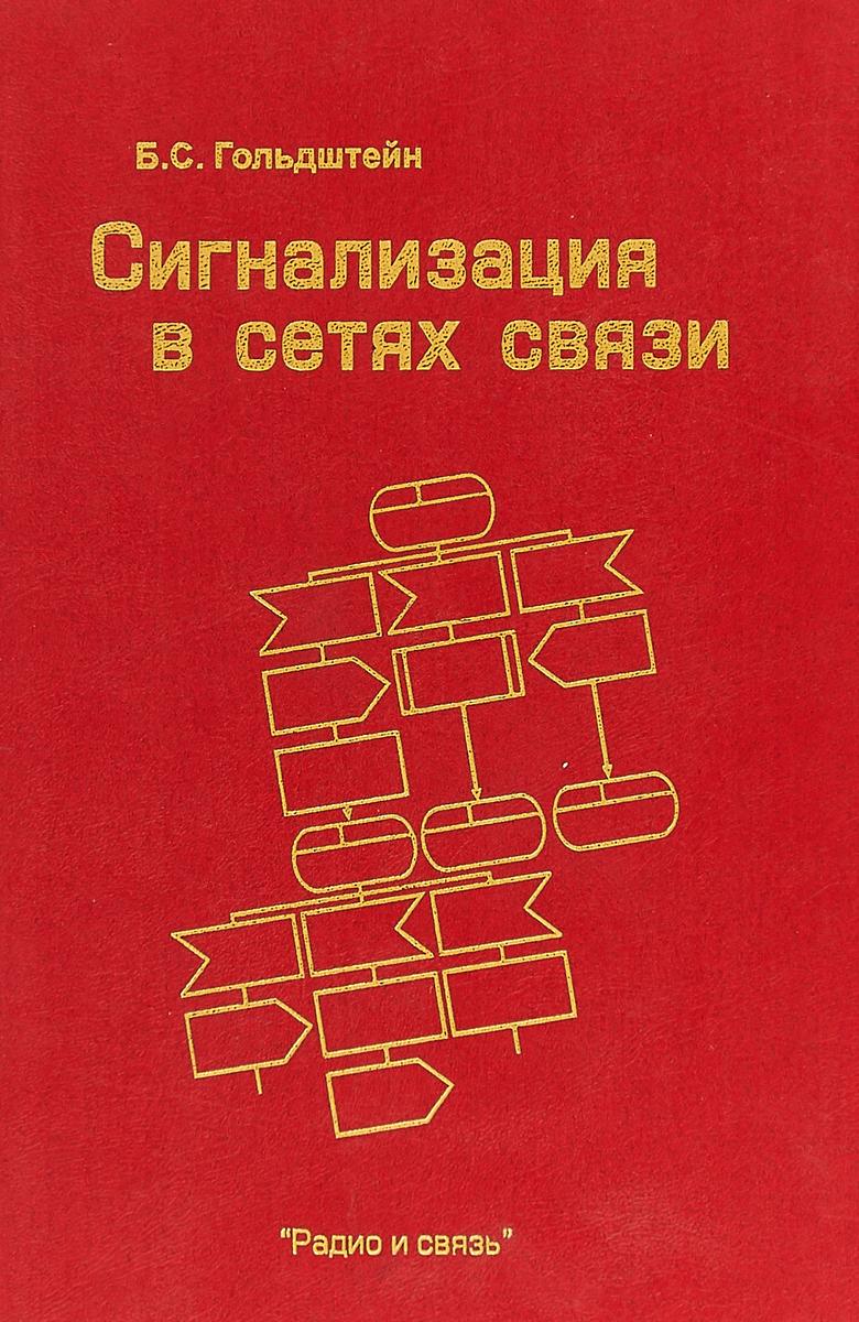 Гольдштейн Б. С. Систематизация в сетях связи