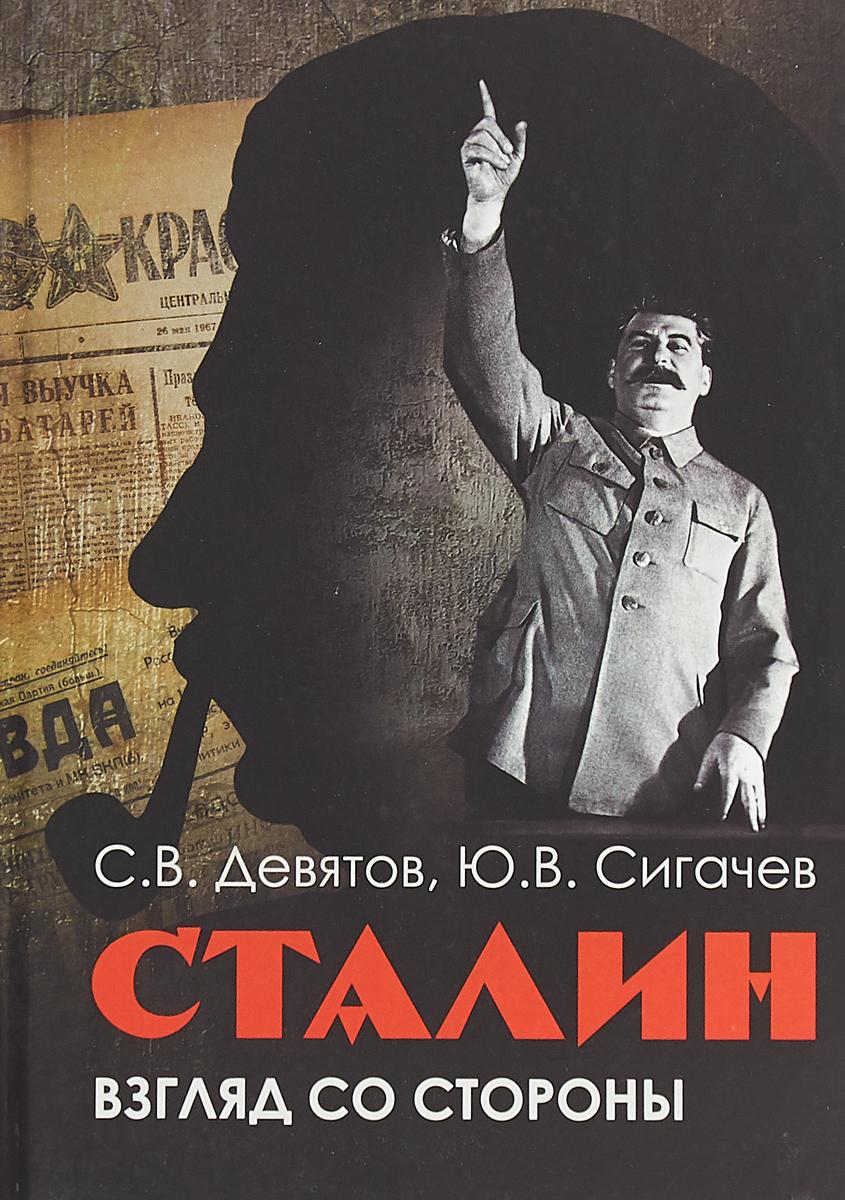 С. В. Девятов,Ю. В. Сигачев Сталин. Взгляд со стороны. Опыт сравнительной антологии девятов с сигачев ю сталин взгляд со стороны опыт сравнительной аналогии