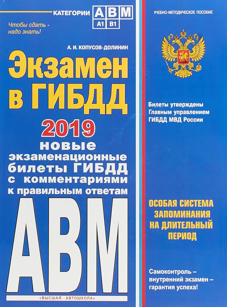 Экзамен в ГИБДД. Категории А, В, M, подкатегории A1. B1 с последними изменениями и дополнениями на 2019 год