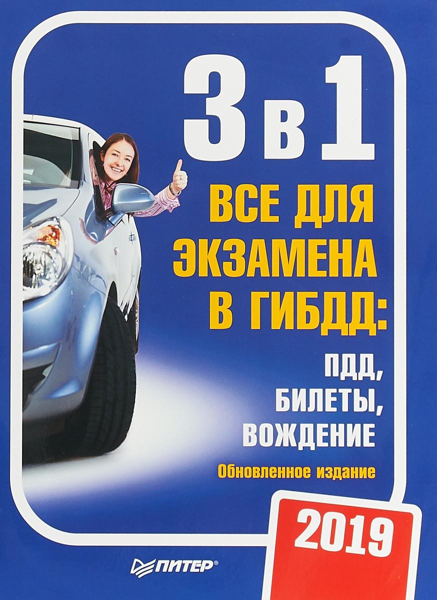 3 в 1. Все для экзамена в ГИБДД 2019. ПДД, Билеты, Вождение. Обновленное издание теория вождения автомобиля для начинающих билеты