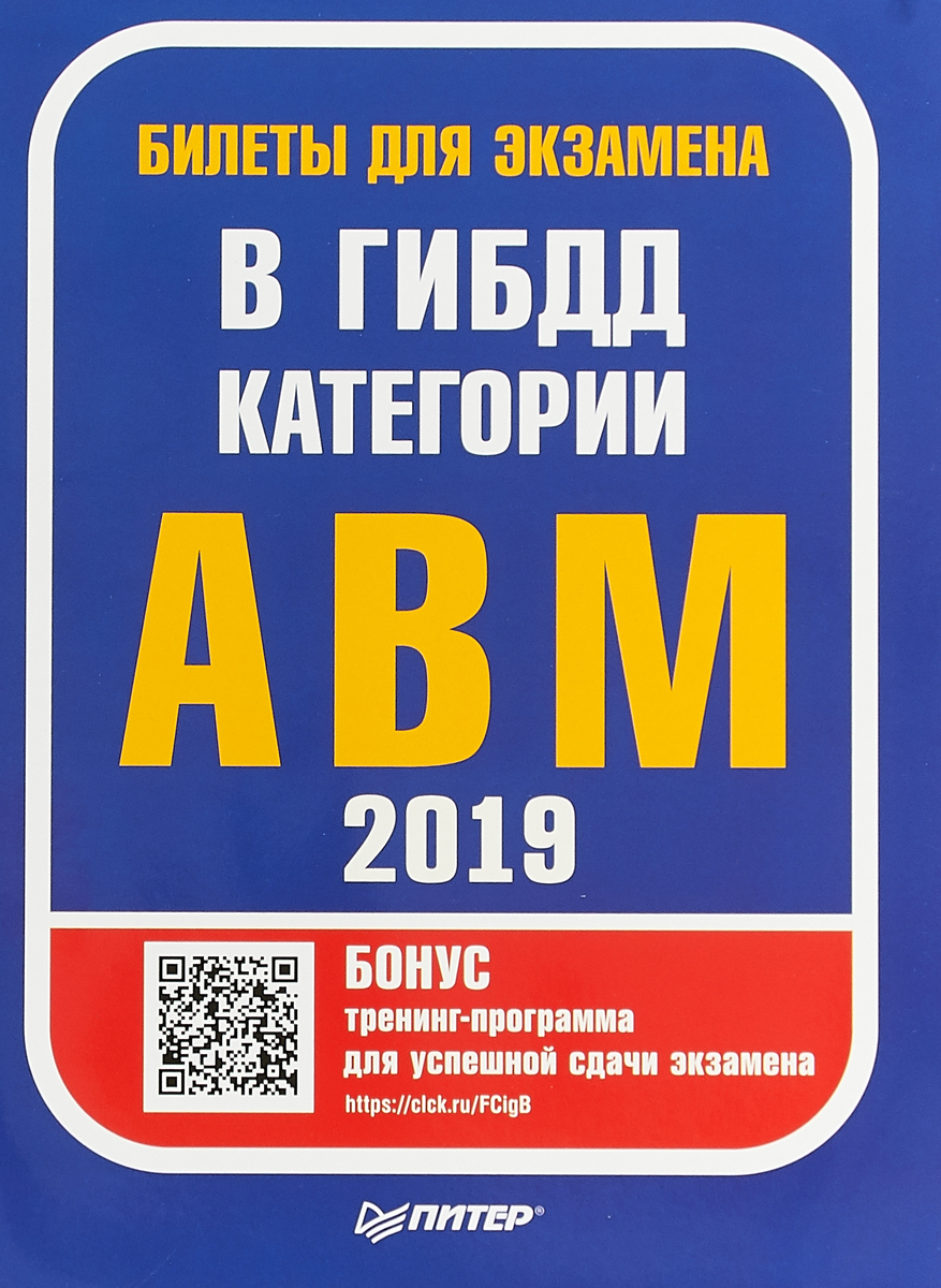Билеты для экзамена в ГИБДД 2019. Категории А, B, M (с программой подготовки и тестирования)