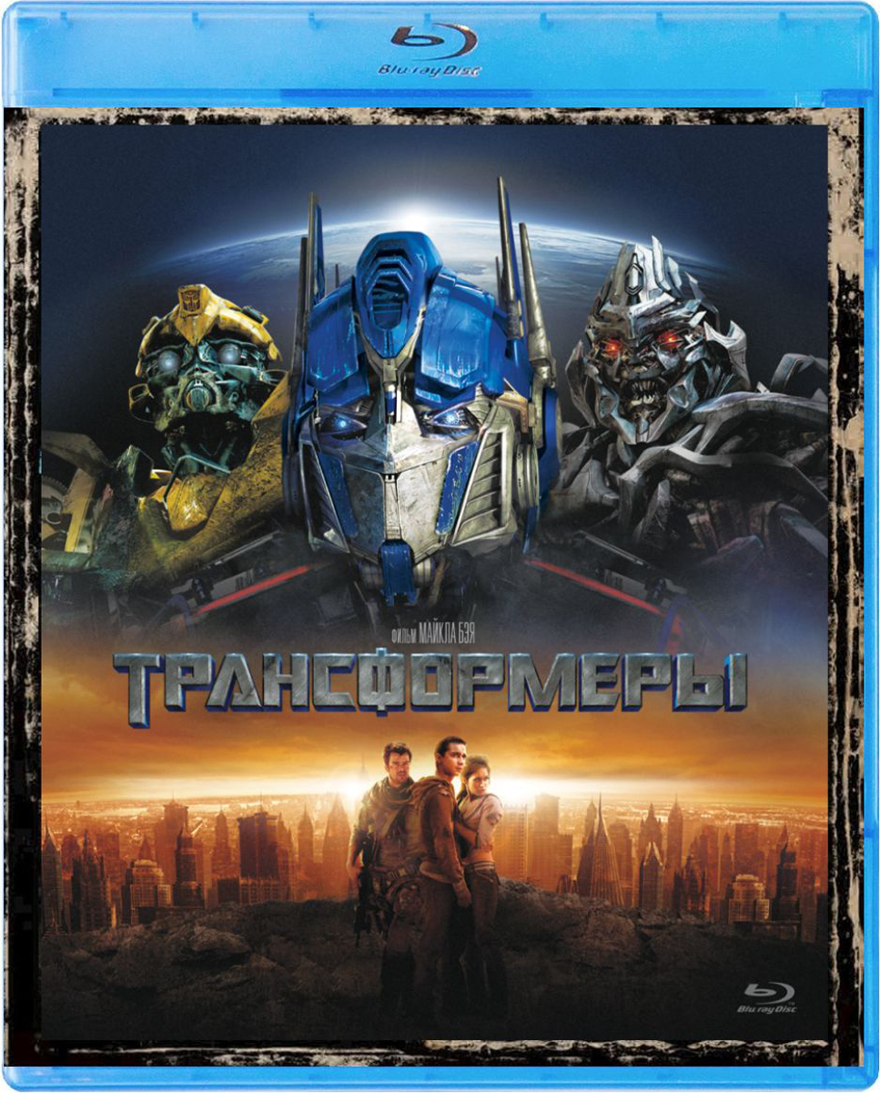 Трансформеры. Специальное издание (2 Blu-ray) + вложения