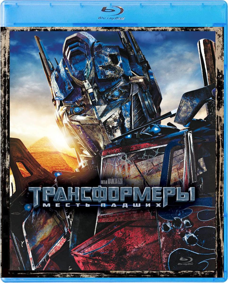 Трансформеры: Месть падших. Специальное издание (2 Blu-ray) + вложения