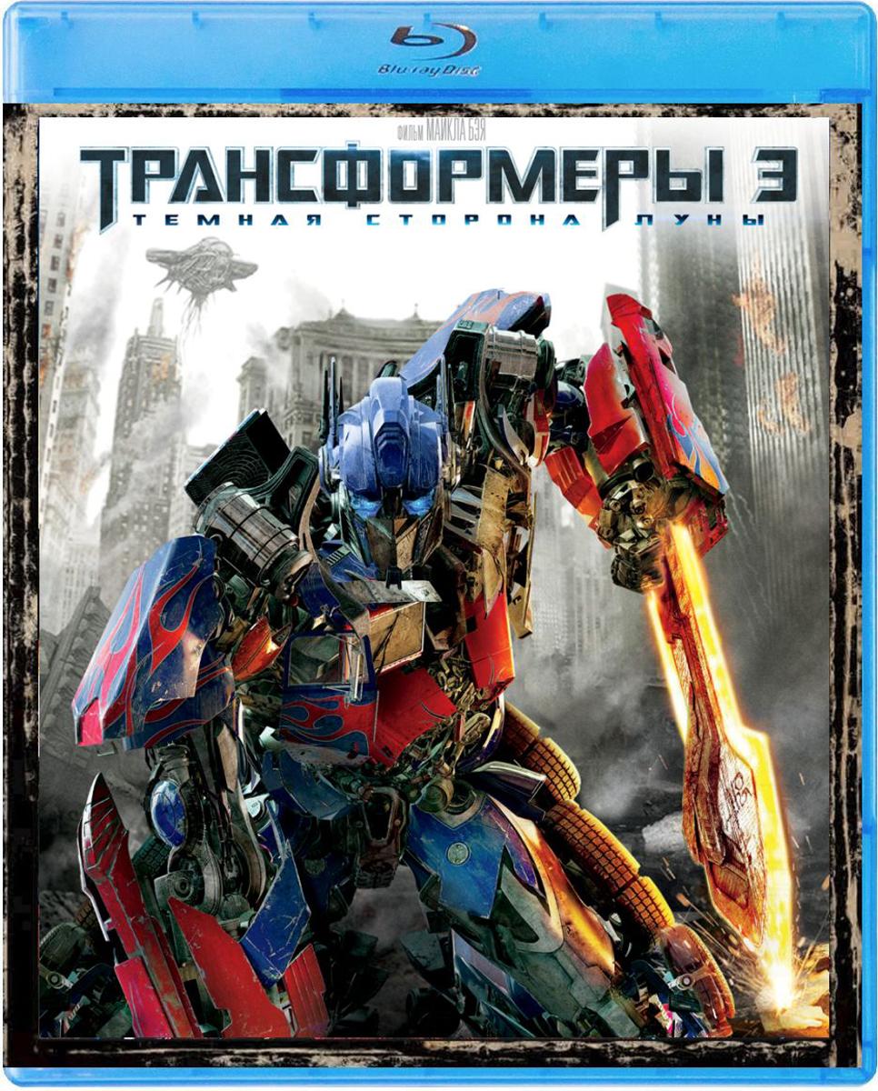 Трансформеры 3: Темная сторона Луны. Специальное издание (3 Blu-ray) + вложения