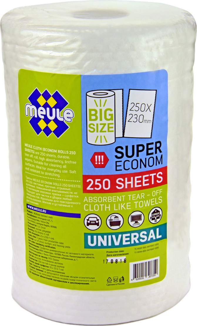 Салфетки для уборки Meule Econom, в рулоне, 25 х 23 см, 250 листов depilica нетканые полоски для эпиляции для лица 3x12 5 см non woven facial strips 100 шт