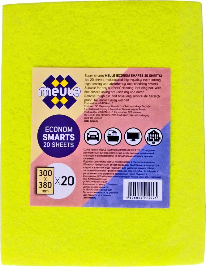 Салфетки для уборки Meule Econom, 30 х 38 см, 20 шт тряпки чистящие bagi 20 х 20 см