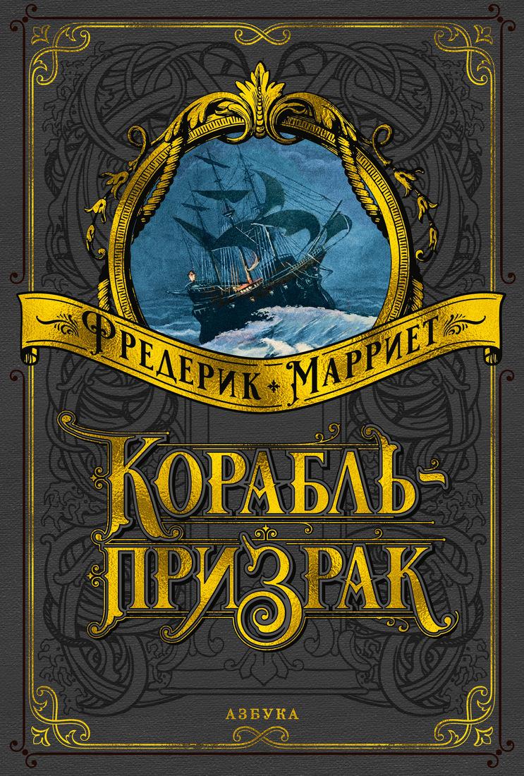 Фредерик Марриет Корабль-призрак марриет ф корабль призрак