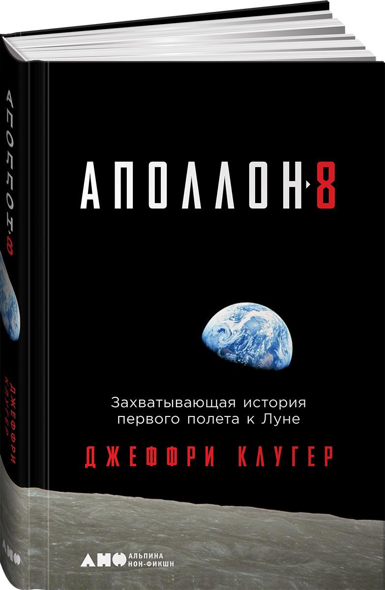 """""""Аполлон-8"""". Захватывающая история первого полета к Луне, Джеффри Клугер"""