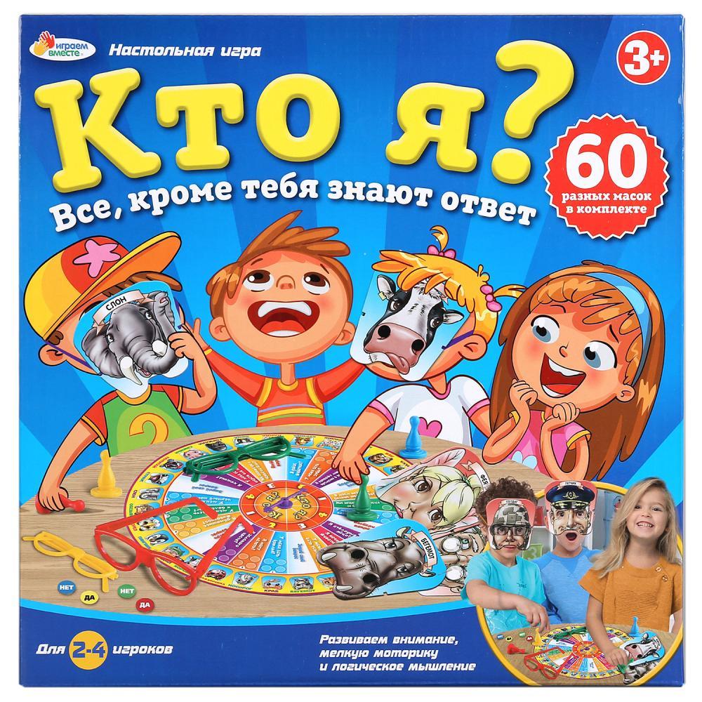 """Настольная игра Играем вместе B1577151-R267955В настольной игре """"Кто я?"""" ТМ """"Играем вместе"""" дети угадывают, какая маска сейчас на них. Игра проходит в развлекательно-познавательной форме. В комплекте 60 разных масок: от зверушек до капитанов дальнего плавания. Играть могут от 2 до 4 человек. Игра развивает внимательность, логику и ассоциативное мышление. Также в ходе игры расширяется кругозор ребёнка.Настольная игра изготовлена из качественного пластика. Рекомендовано детям от 3 лет."""