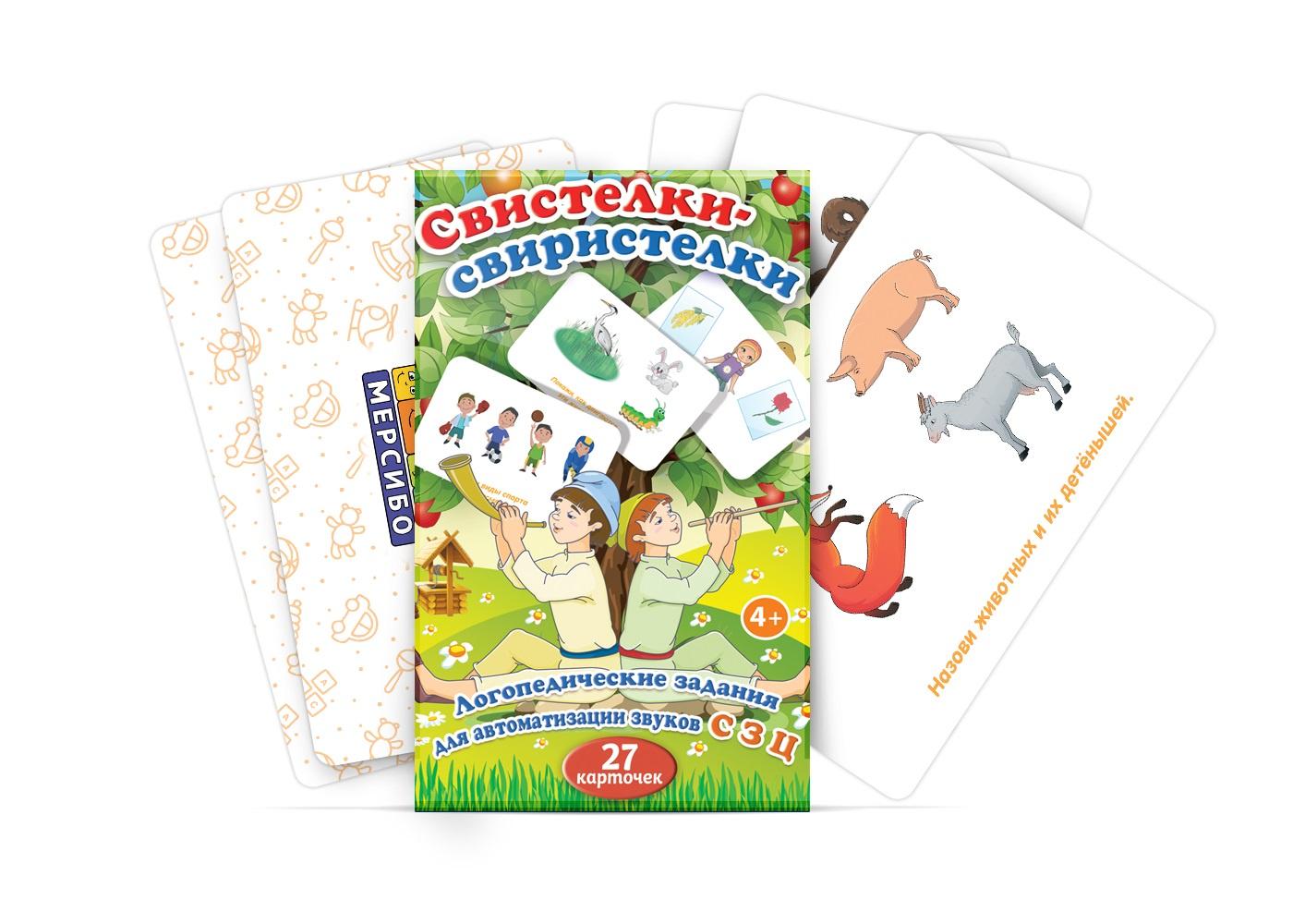 Обучающая игра Мерсибо Обучающие карточки Свистелки - свиристелки