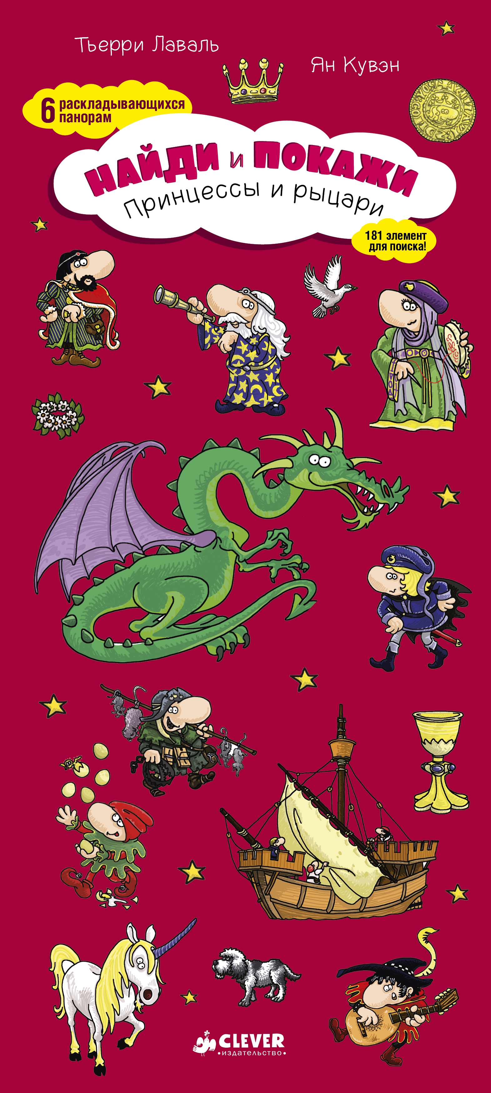Лаваль Т. Принцессы и рыцари игра анастасия путешествие русской принцессы и её щенка